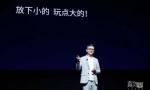 雷鸟振翅:从TCL·XESS智屏开始,雷鸟科技推动大屏AI x IoT向未来进发