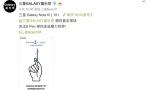 三星Galaxy Note10系列明日中国发布 5G旗舰近在眼前