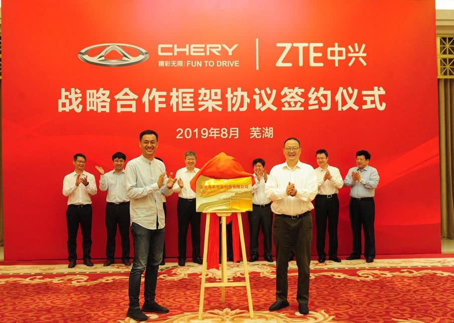 中兴与奇瑞成立合资公司 加快开发5G汽车