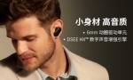 索尼真无线蓝牙耳机WF-1000XM3 享受降噪带来的音乐体验
