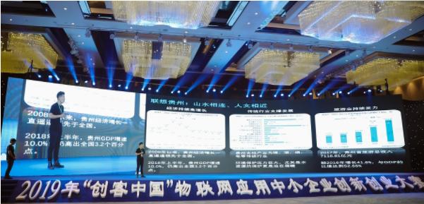 """2019年""""创客中国""""物联网应用中小企业创新创业大赛暨颁奖仪式举行"""