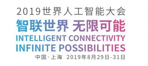 径卫视觉即将亮相2019世界人工智能大会