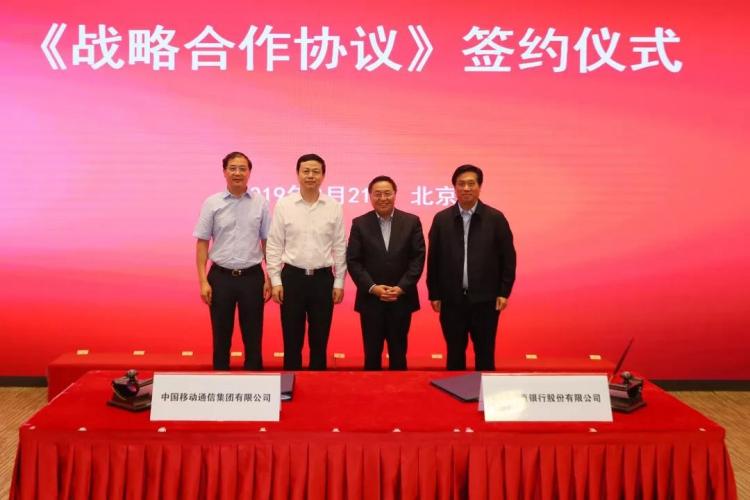 中国移动与中国工商银行签署战略合作协议