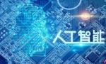 上海造艺科技梁晓靖:人工智能带来人类空前进步