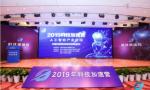 2019科技加速营聚焦人工智能,助力产业科技创新
