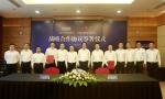 中国联通与长安汽车在渝签署战略合作协议