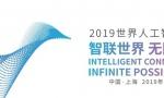 世界人工智能大会:依图科技将展示云端视觉AI芯片QuestcoreTM