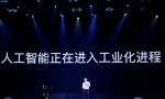 百度举办第四届云智峰会:AI工业化浪潮来临