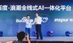 百度联合浪潮发布全栈式AI一体化平台 共同加速产业AI化