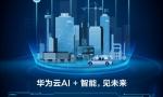 华为云AI,行业智能化升级的新引擎
