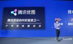 2019世界人工智能大会 腾讯优图吴运声:视觉AI回归理性,加速产业数字化升级