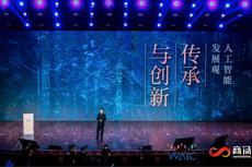 商汤中国总部落户上海 助力上海打造人工智能发展高地
