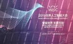 魔点应邀出席2019世界人工智能大会 智能化转型选择魔点正当时