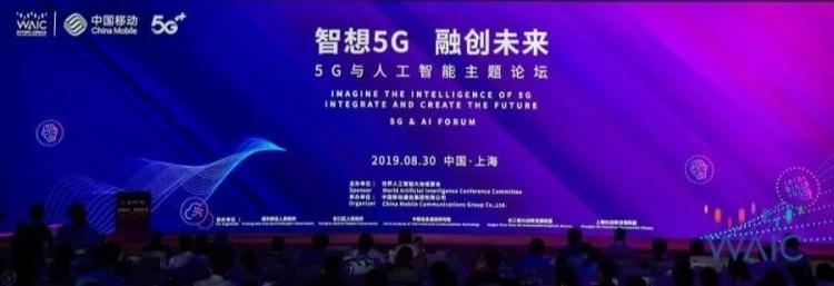 邬贺铨:5G推动人机物智能协同