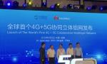 华为、中国移动发布5G立体覆盖网络 推进5G无缝覆盖