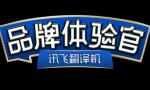讯飞翻译机品牌体验官火热招募,好产品靠用户体验说话