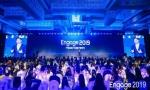销售易Engage2019大会召开 宣布获得腾讯1.2亿美元E轮融资