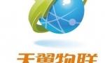 中国电信物联网用户达1.4亿 5G物联网应用赋能多个行业