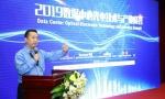 2019数据中心光电技术与产业峰会成功举行,探讨小型化光模块产业方向