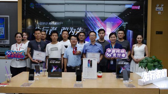 先行者X1线下品鉴在京召开 中国移动首款5G手机全面曝光