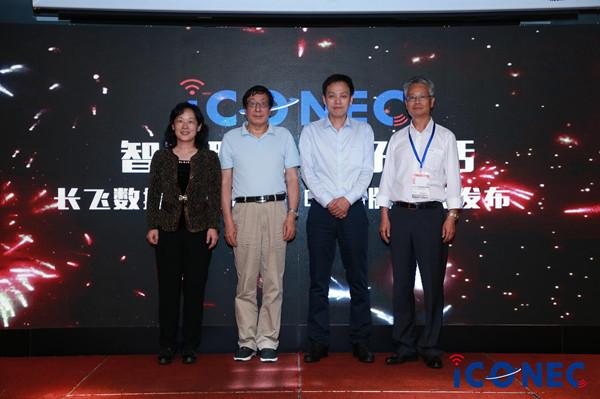 长飞坚持多元化业务布局 正式发布iCONEC品牌