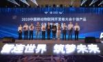 移远通信5G模组获颁中国移动物联网开发者大会年度十佳产品