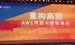联想+AWS构建了深入行业的数据智能服务能力