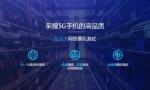 打造5G科技标杆 荣耀Vera 30支持双模5G全网通