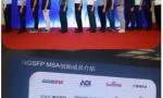 索尔思出席NGSFP小型化光模块 MSA工作组成立发布会