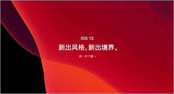 iOS13将于9月20日首发 讯飞输入法第一时间支持深色模式