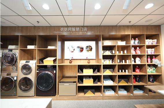 海尔衣联网全球首个产业应用示范基地在无锡启动运营