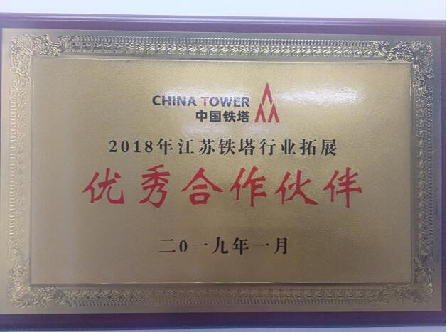 2019世界物联网博览会顺利闭幕 锐祺智能助力中国铁塔能源创新