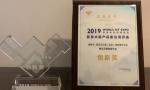 荣膺物博会创新奖,腾讯云物联网创新获国际认可