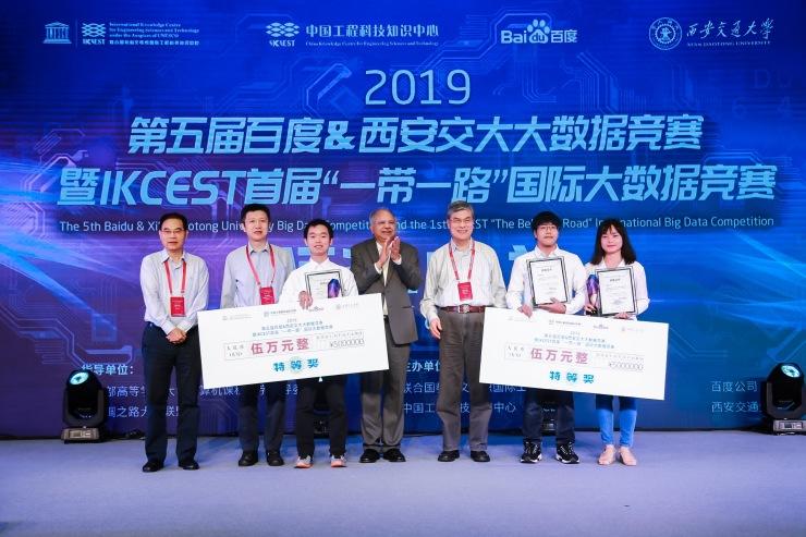 "AI落地,教育先行 百度CTO王海峰助阵""一带一路""国际大数据竞赛"