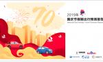 """百度地图国庆出行大数据预测:网红城市热度不减,""""西部三巨头""""上榜十大热门旅游城市"""