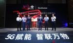 中国联通与高通物联网联合创新中心正式揭牌,以新零售为切入点