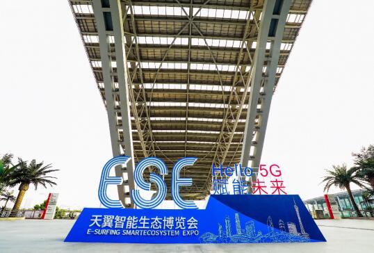 5G+AI 改变世界 中国电信智能终端技术论坛隆重召开