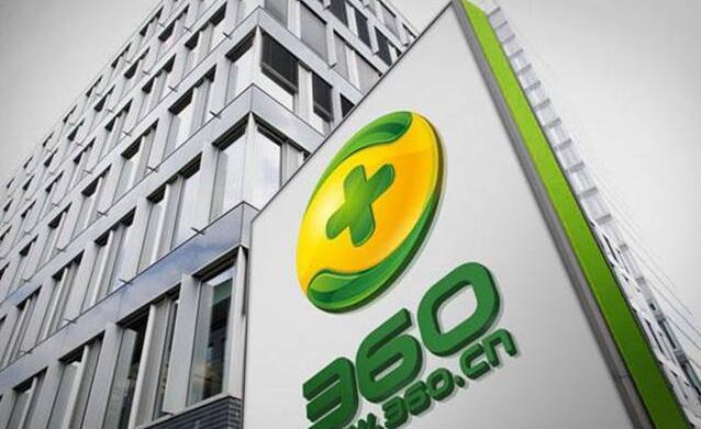 360OS宣布全线转型升级:将开展业务合作模式