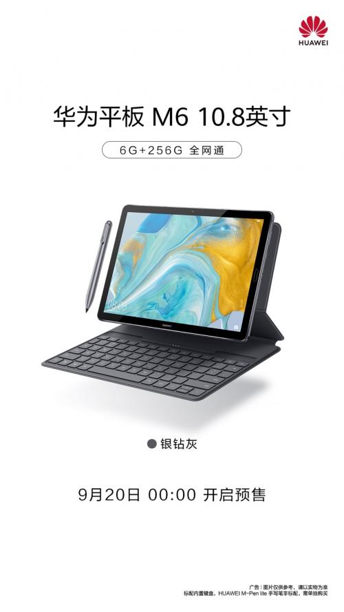 华为平板M6系列最新10.8英寸升级版9月20日开启预售