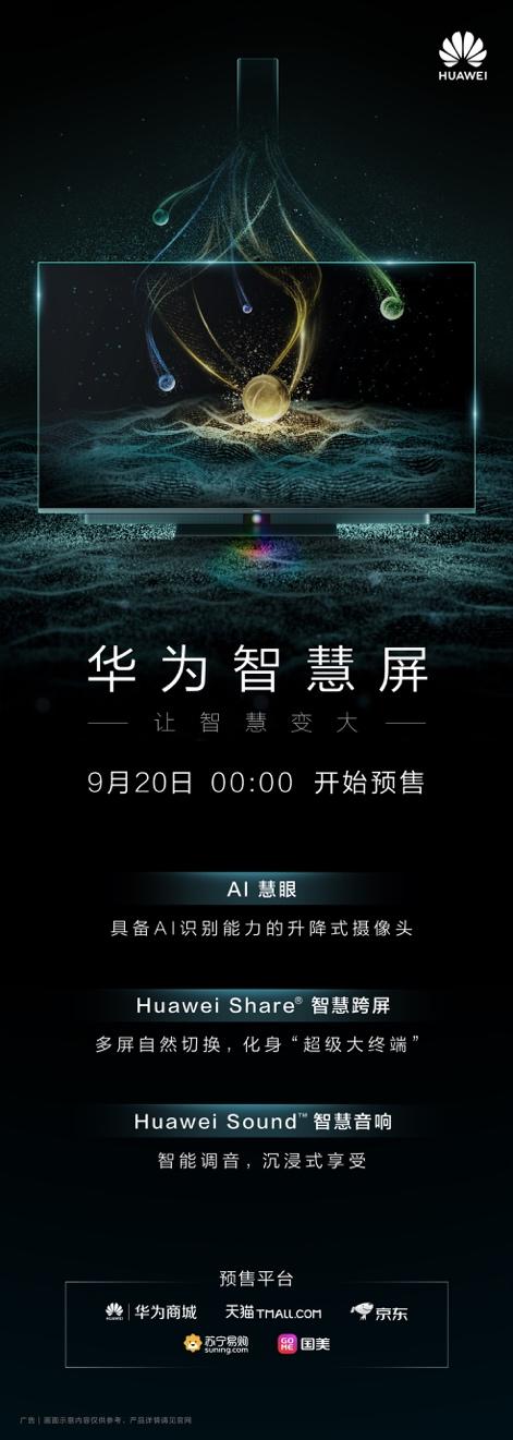 AI慧眼+大小屏互动+智慧音响系统,华为智慧屏线上预售全面开启