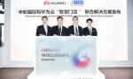 云+AI+5G,华为云联手中软国际引爆线下门店智能化升级