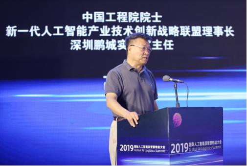 2019国际人工智能及智慧物流大会今开幕 共话AI赋能产业