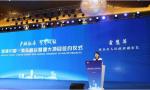 OPEN AI LAB子公司落户南京新港高新园 加速人工智能产业化落地