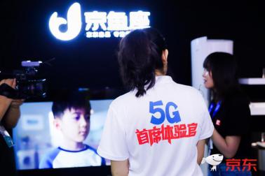 京东和中国电信共建5G新时代 开启万物互联新纪元