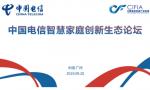 """""""生态赋能 智创未来""""——中国电信智慧家庭创新生态论坛在广州召开"""