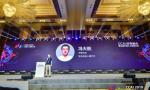"""中国人工智能大会铂金合作伙伴声智科技,用人工智能点亮""""声""""活"""