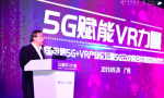 中国电信5G+VR产业论坛暨5G云XR联合实验室发布仪式成功举办