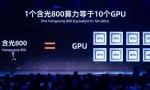 阿里第一颗自研芯片问世,平头哥发布最强AI芯片含光800