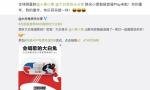 """百度国潮季:小度联合大白兔出联名款音箱,网友评论""""有点甜"""""""