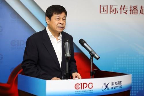 科大讯飞与外文局共建超媒体联合实验室